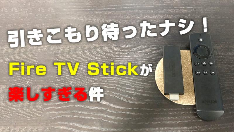 Fire TV Stickならテレビで気軽に色んな動画サービスを楽しめる!