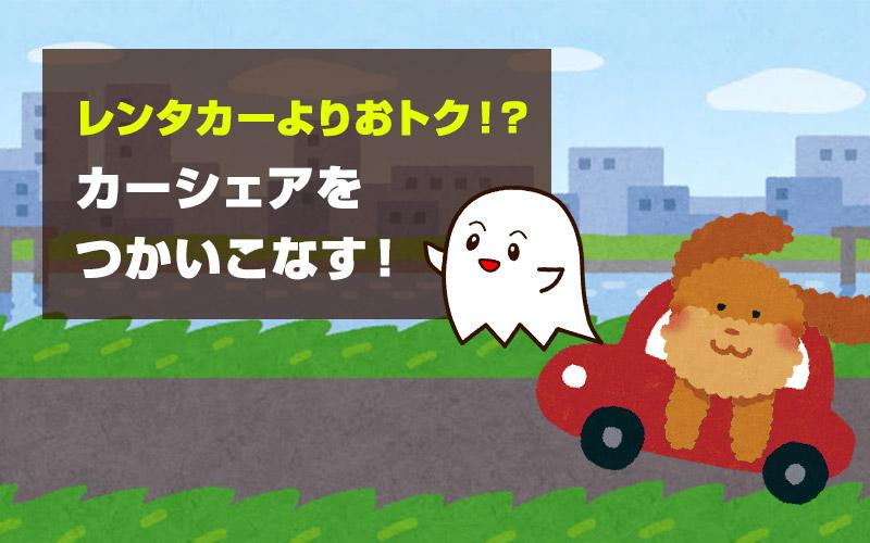 【カーシェア】レンタカーより使いやすい!タイムズカープラスをお得に使いこなす!