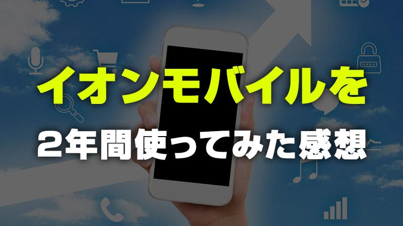 イオンモバイルが通常プラン最安!楽天モバイル・LINEモバイルとの比較!【格安Sim】