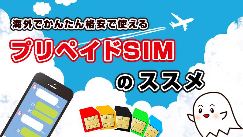 海外旅行ならレンタルのポケットWi-FiよりもプリペイドSIMの方が安くて便利でおすすめ!