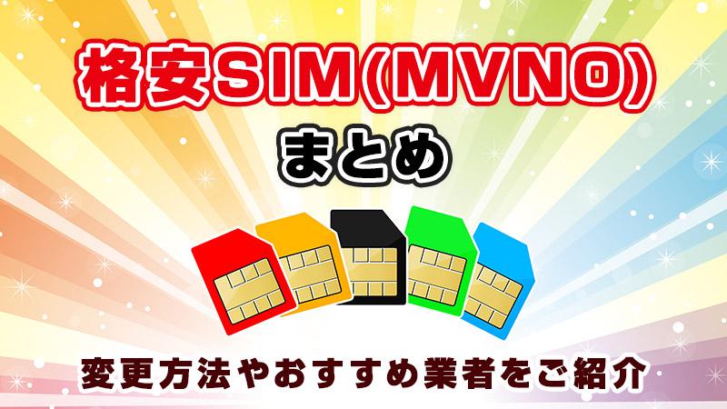 【格安SIM】月間7500円の節約!キャリアからの変更手順とおすすめのMVNO紹介!