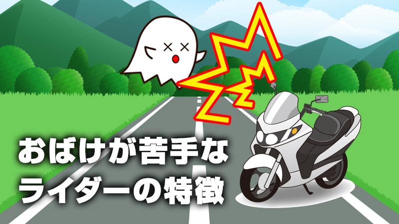 【空ぶかし 改造マフラー】嫌われるバイク乗りの3つの特徴