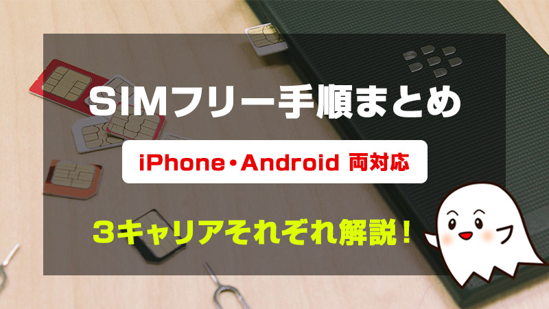 【格安SIM】超かんたんに7分でSIMロック解除・SIMフリー変更できる手順まとめ(iPhone・Android両方対応)