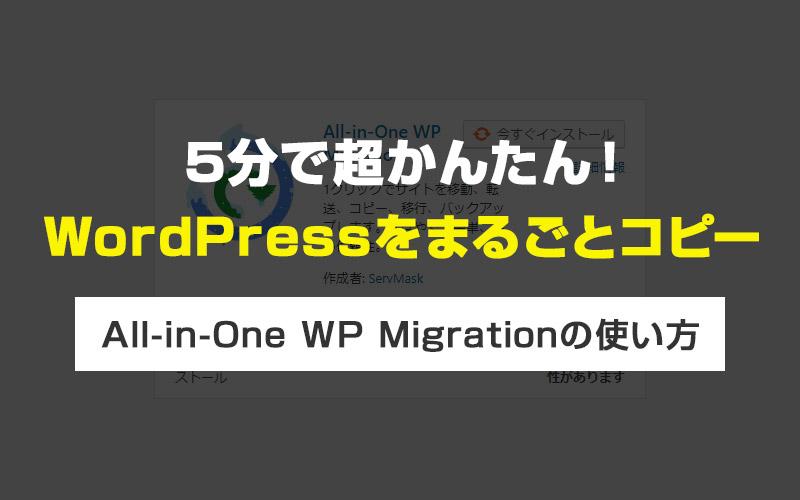 【512MBまでの容量制限も対応】5分で簡単にワードプレスをまるごと複製コピーできるプラグイン「All-in-One WP Migration」の使い方