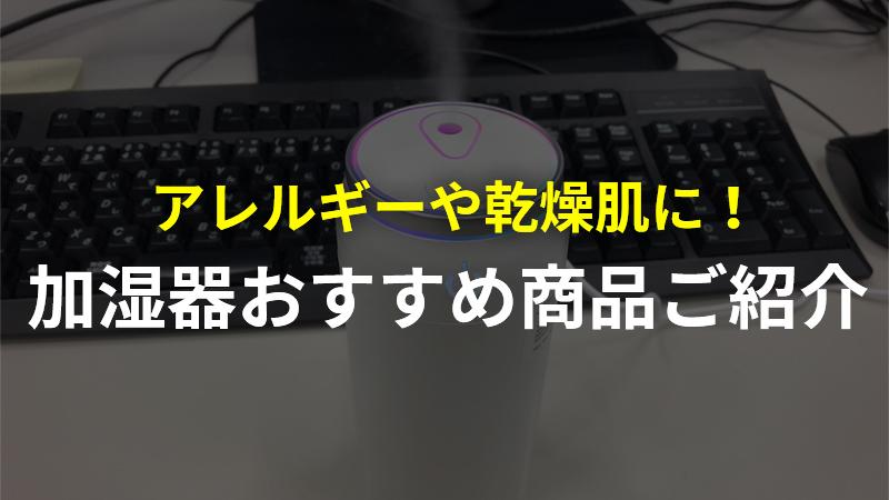【卓上加湿器おすすめ紹介】乾燥肌・ドライアイ・風邪対策!オフィスで使える安いおすすめ商品!