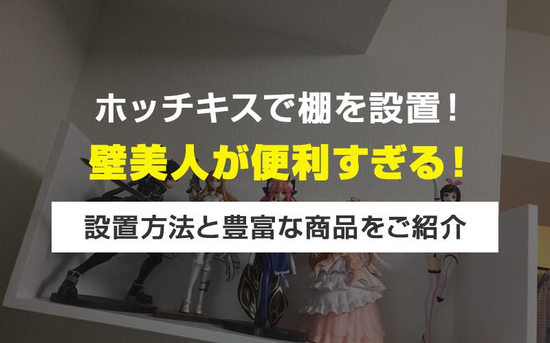 【壁美人】賃貸でもOKなホッチキスでつけれる棚 壁美人! 取り付け方法とおすすめ商品紹介!