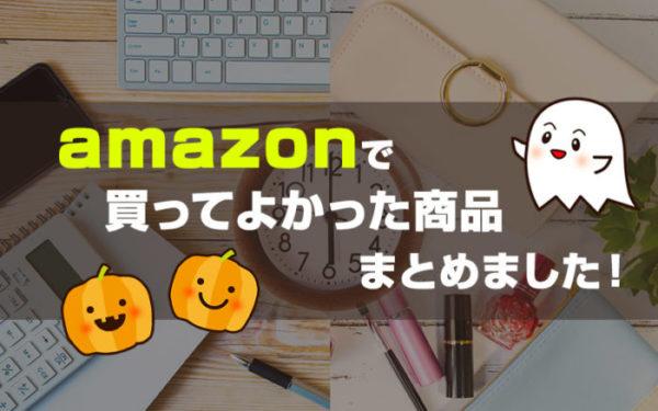 【2020年更新】人生・生活が捗るAmazonで買って本当によかったもの21選!値段に対して品質が良く、買わなきゃ損なレベル!