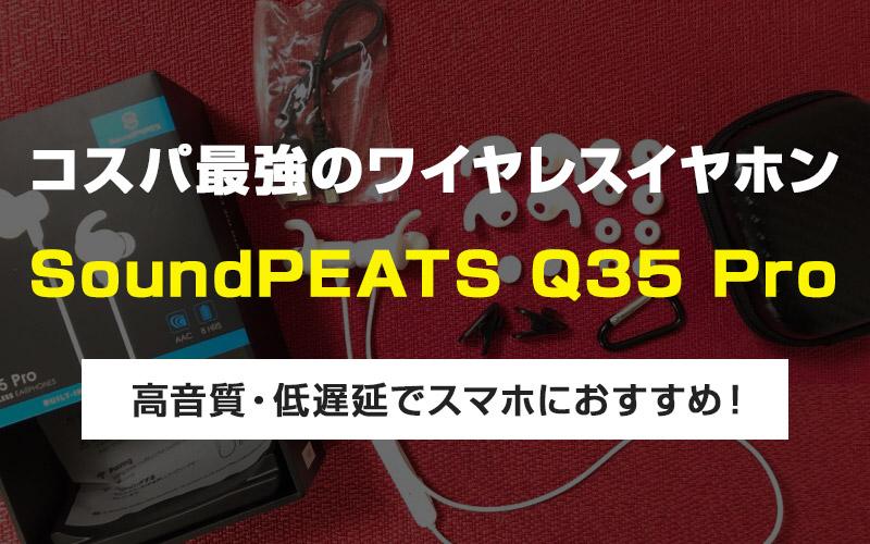 【SoundPEATS Q35pro】低価格で高音質なおすすめBluetoothワイヤレスイヤホンのご紹介