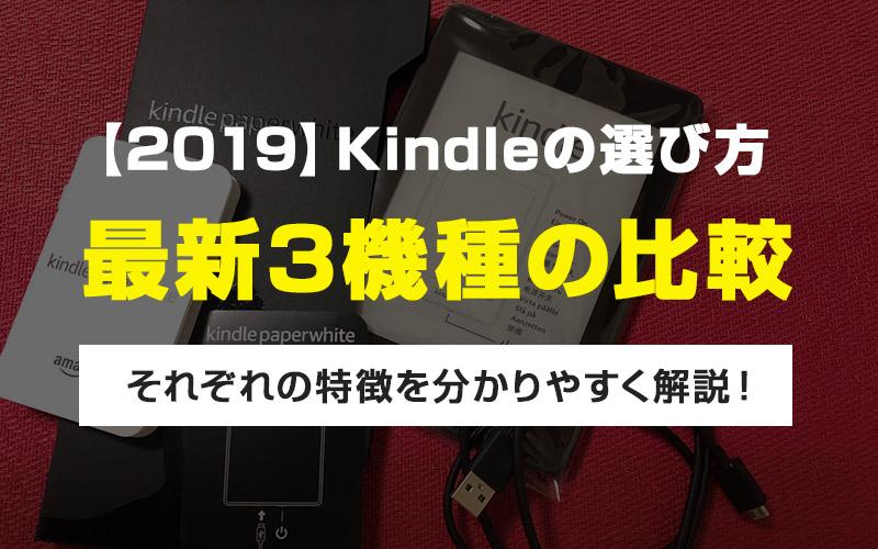 【2019】kindle最新3機種からの選び方【Paperwhiteがおすすめ】