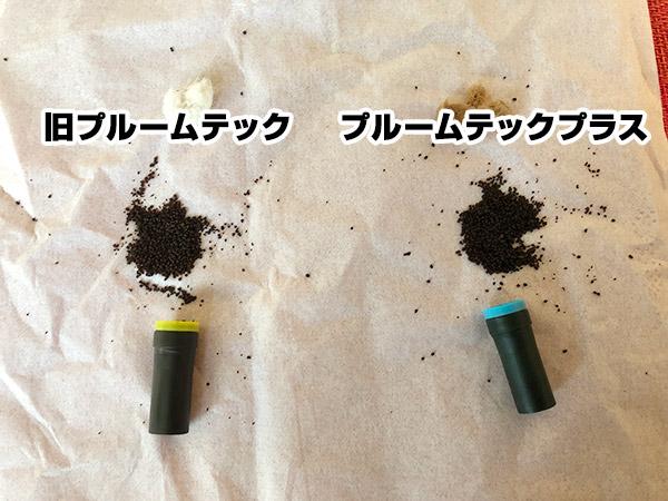 タバコ葉量の比較 プラスのほうが若干多い