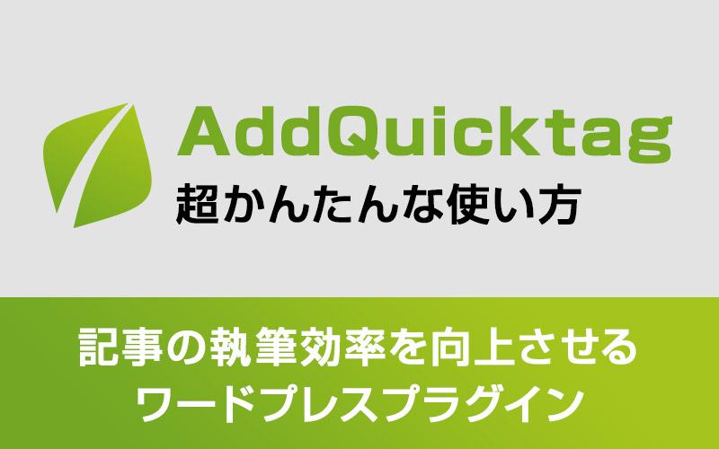【AddQuicktagの使い方を細かい機能まで解説】 超かんたんに記事の執筆効率を向上させるワードプレスプラグイン