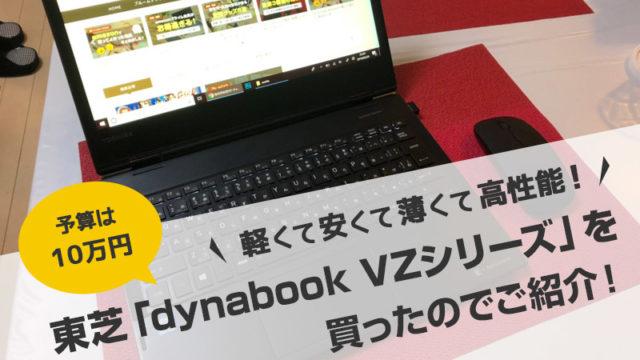 【約10万円のノートPC】軽い!薄い!安いのにハイスペック!タッチパネル付きでタブレットにもなる東芝「dynabook VZシリーズ」を買ったので紹介!