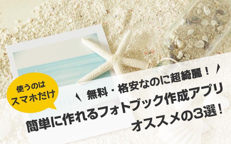 綺麗なフォトブック・フォトアルバムが作れるおすすめアプリ!無料・格安なものに抜粋 3選!