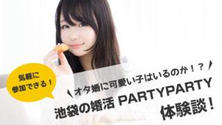 アニメ婚活パーティーに可愛い子はいるのか!? 池袋の「partyparty」に行ってきた時の体験談