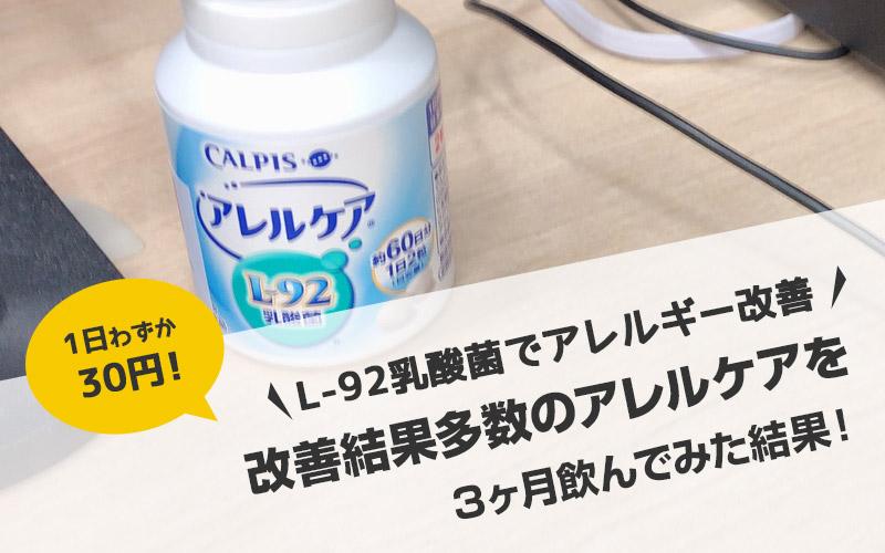 アレルケアはアトピーに効果は?3ヶ月飲み続けた結果報告!【L-92乳酸菌】