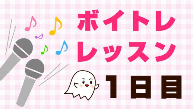 【レッスン1日目】カラオケ中級の僕がボイストレーニングに通って歌を練習してみた