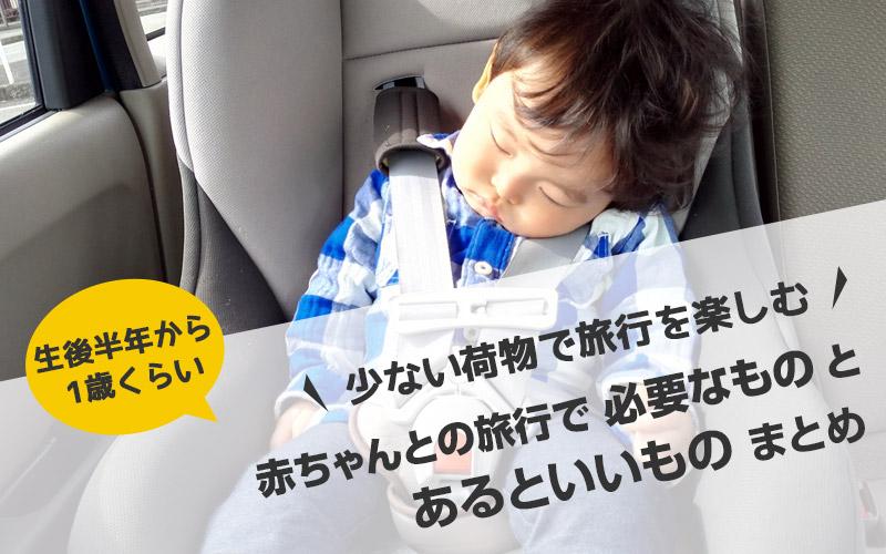 【生後半年~1歳】少ない荷物で赤ちゃんと旅行「持ち物リスト」と「便利な育児グッズ」まとめ