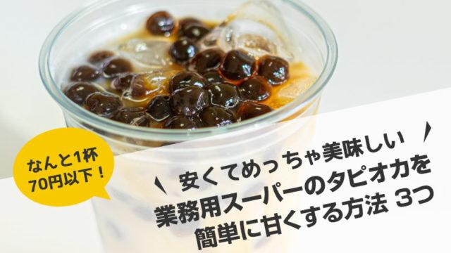 【家タピオカおすすめ】業務スーパーの冷凍タピオカを甘くする3つの方法!