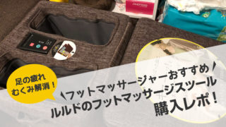 【2019年】ルルドのフットマッサージスツール購入レポ!足のむくみと疲れ解消に効果的でおすすめ!
