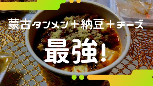 蒙古タンメン中本のカップ麺に納豆とチーズを入れると最強に美味しい