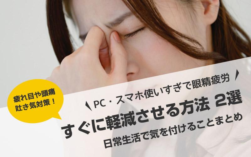 PC・スマホの眼精疲労をすぐに軽減させる方法!日常で気を付ける生活習慣まとめ【疲れ目・頭痛・吐き気】