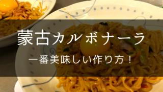 蒙古カルボナーラの美味しい作り方!【蒙古タンメン中本アレンジレシピ】