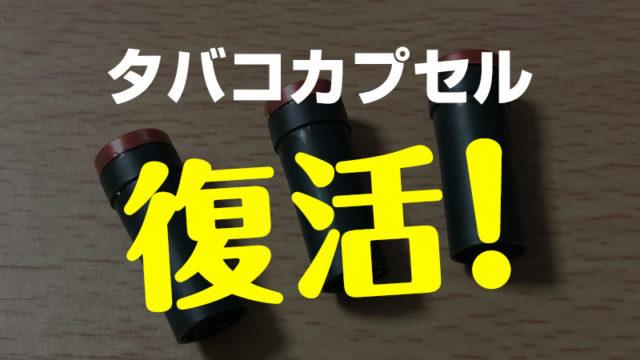 【究極奥義】タバコカプセルを復活させて再利用する節約術!【プルームテック・プラス両対応】【カプセル長持ちさせる】
