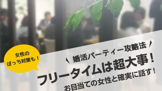 【婚活パーティー】フリータイムでお目当ての女性と確実に話す方法!