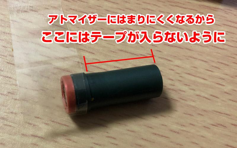 タバコカプセルにセロテープをつけるときの注意点