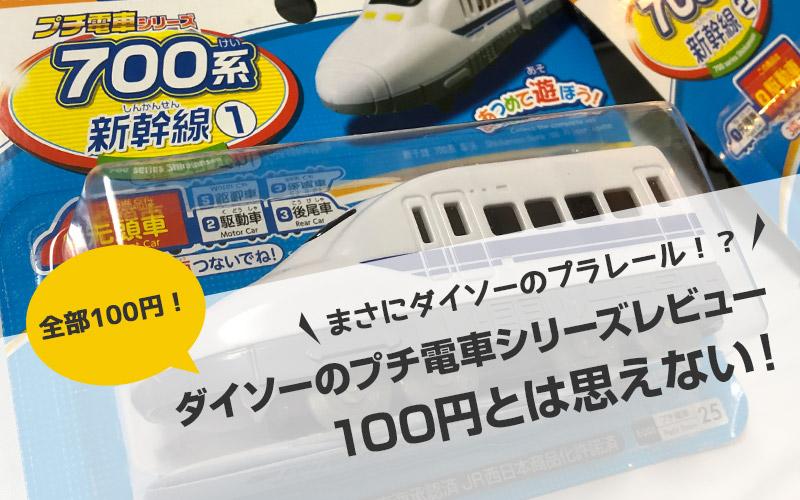 まさにダイソーのプラレール!?100円とは思えない「プチ電車シリーズ」レビュー!