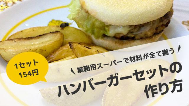 1セット154円!業務用スーパーで材料が全て揃うハンバーガーの作り方