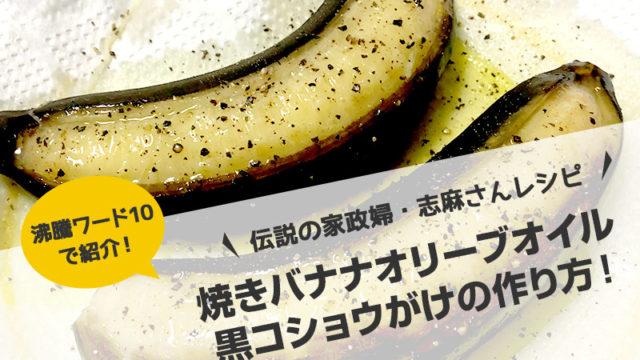 【伝説の家政婦・志麻さんレシピ】「焼きバナナオリーブオイル黒コショウがけ」の作り方【沸騰ワード10】