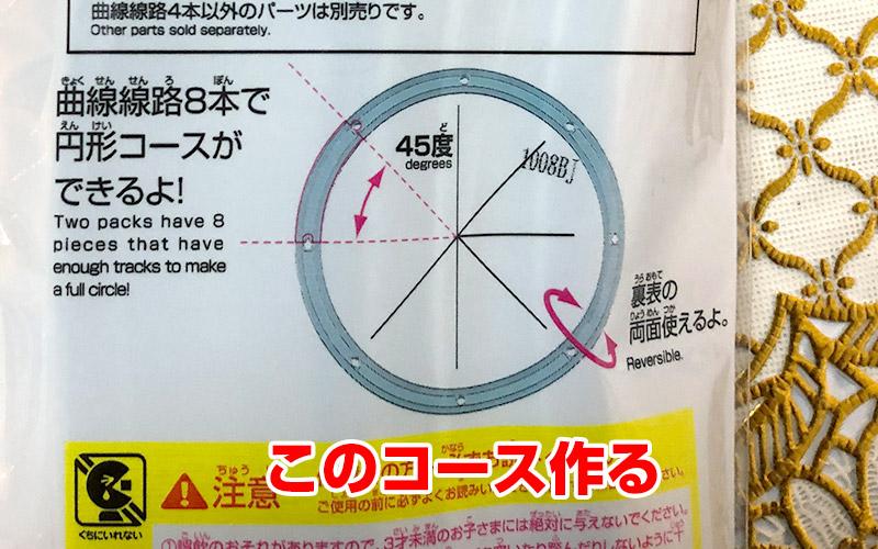説明書の円形コース