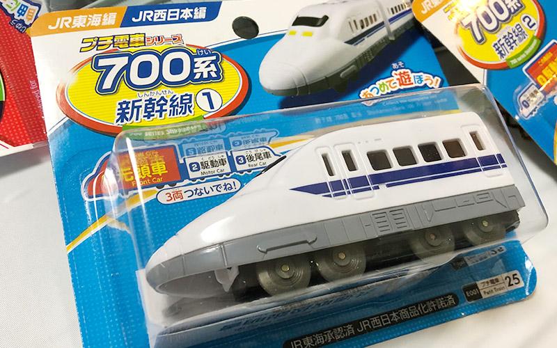 プチ電車シリーズ700系新幹線の先頭車両