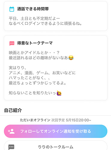 女の子詳細画面02