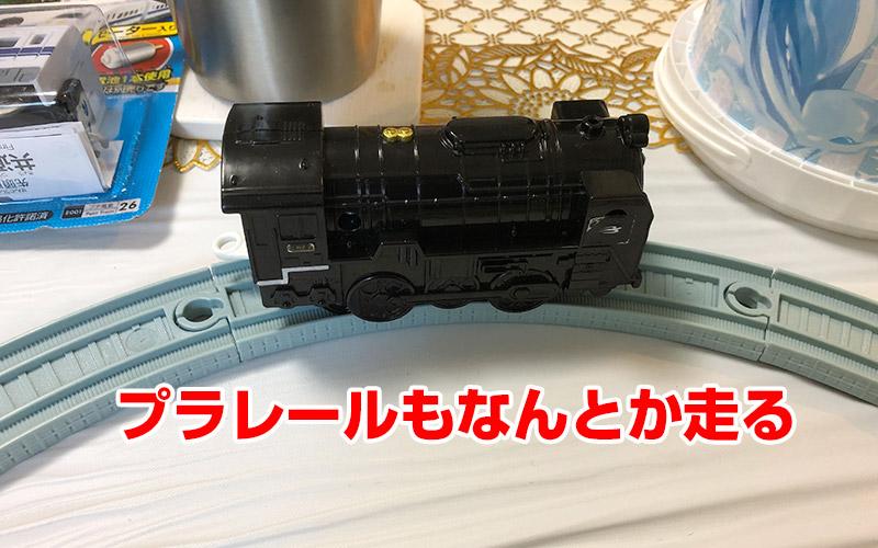 プラレールもプチ電車シリーズの線路で走る