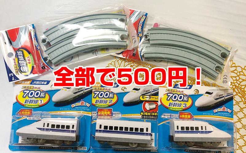 車両と線路 全部で500円