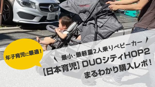 年子育児に最適!コンパクトな2人乗りベビーカー 新型DUOシティHOP2購入レポ【最小・最軽量】