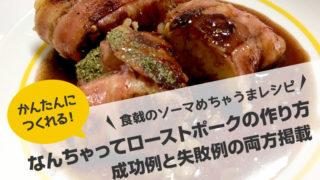 【レシピ】なんちゃってローストポークの作り方!成功例と失敗例の両方掲載【食戟のソーマ】