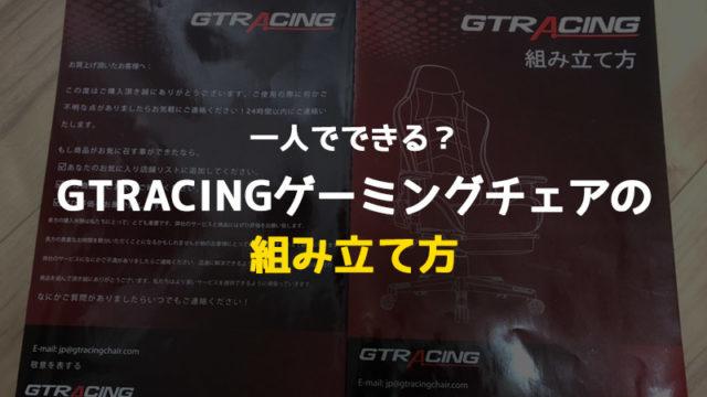 一人で出来る?GTRACINGのゲーミングチェアの組み立て方!