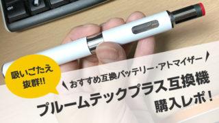 【吸いごたえ抜群】プルームテックプラスのおすすめできる「互換バッテリー」と「アトマイザー・再生カートリッジ」購入レポ【DBL】