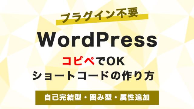 【コピペでOK・プラグイン不要】WordPressショートコードを簡単に追加【自己完結型・囲み型・属性対応】
