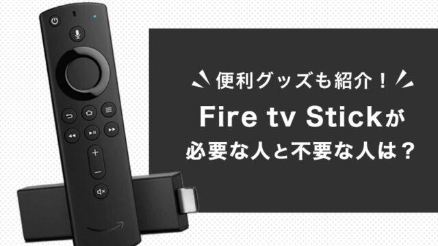 Fire tv Stickが「必要な人とそうでない人の違い」と「快適に楽しむ為に必要なもの」を解説