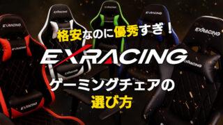 【全モデル掲載】EXRACINGゲーミングチェアおすすめ商品の選び方!GTRACINGとの比較も!